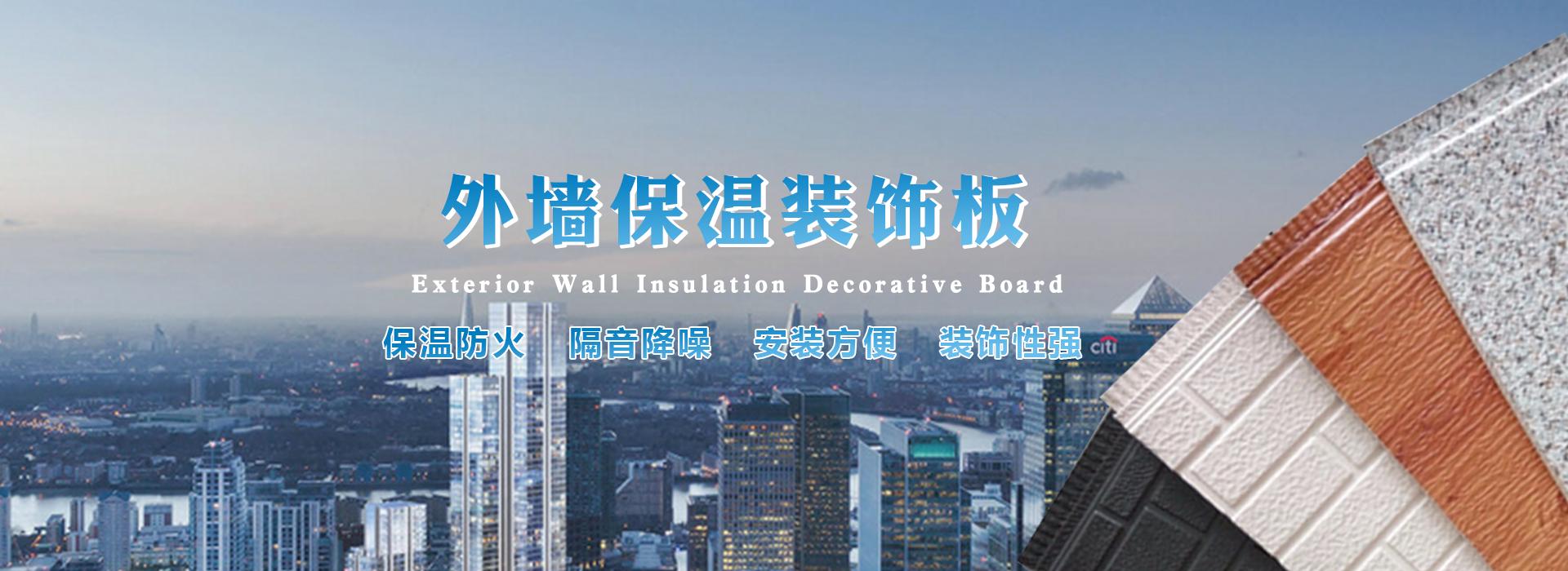 新型外墙板